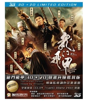 Flying Swords of Dragon Gate 3D + 2D SP (Blu-ray)