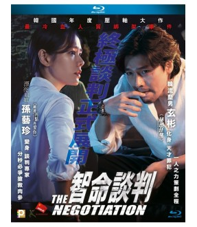 The Negotiation (Blu-ray)