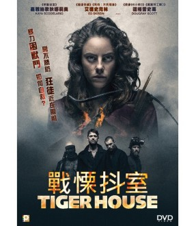 Tiger House (DVD)