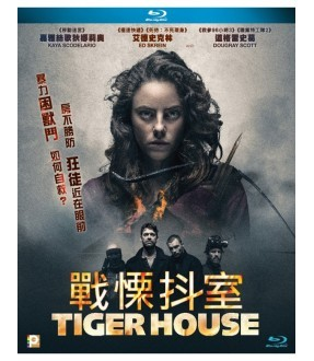 Tiger House (Blu-ray)