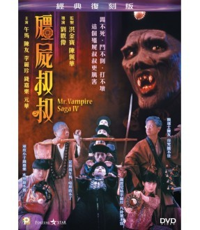 Mr. Vampire Saga IV (DVD)