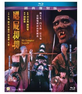 Mr. Vampire Saga IV (Blu-ray)