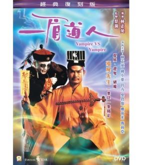 Vampire vs Vampire (DVD)