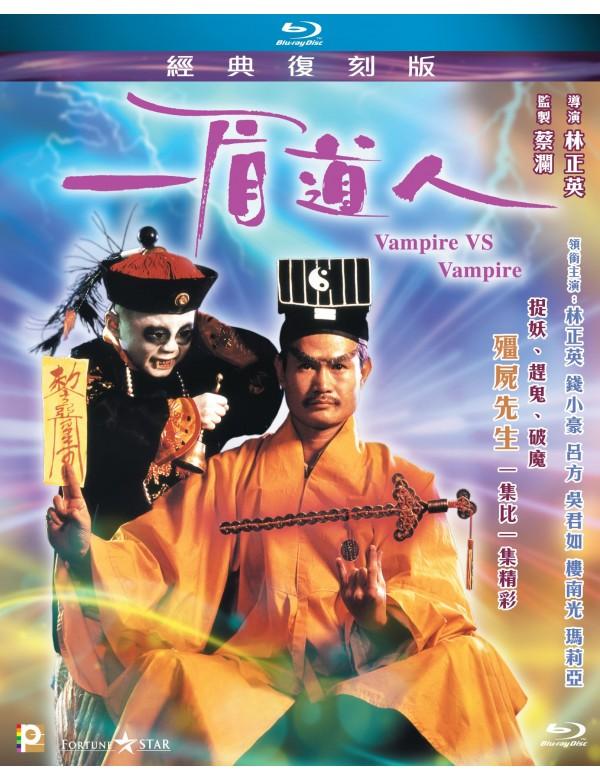 Vampire vs Vampire (Blu-ray)
