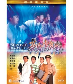 Beyond's Diary (DVD)