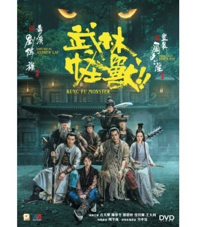 Kung Fu Monster (DVD)