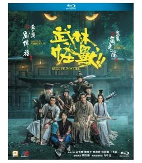 Kung Fu Monster (Blu-ray)