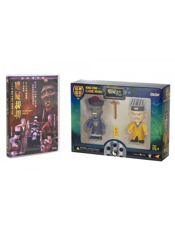 Vampire Series BOXSET (Mr. Vampire Saga IV DVD with Mr. Vampire Figurine Combo Set)