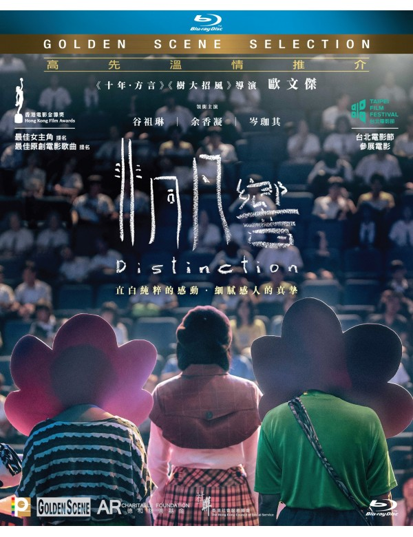 Distinction (Blu-ray)