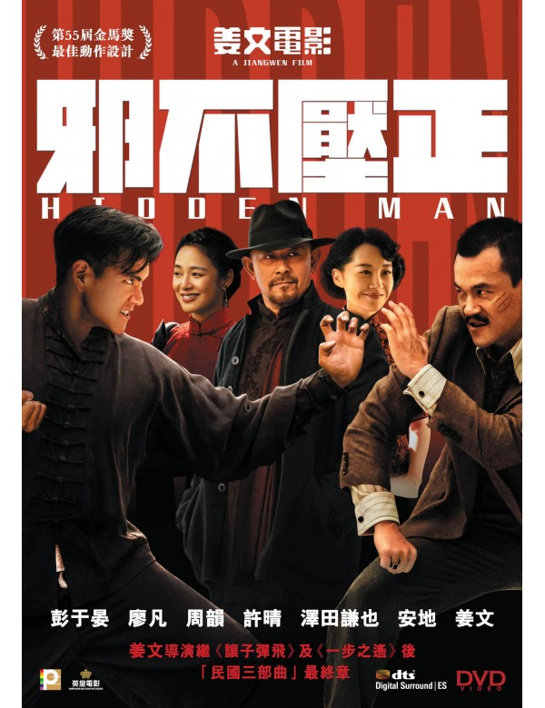 Hidden Man (DVD)