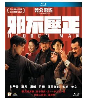 Hidden Man (Blu-ray)