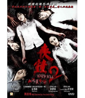 Death Bell 2 (VCD)