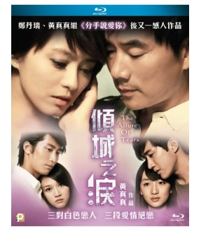 The Allure Of Tears (Blu-ray)