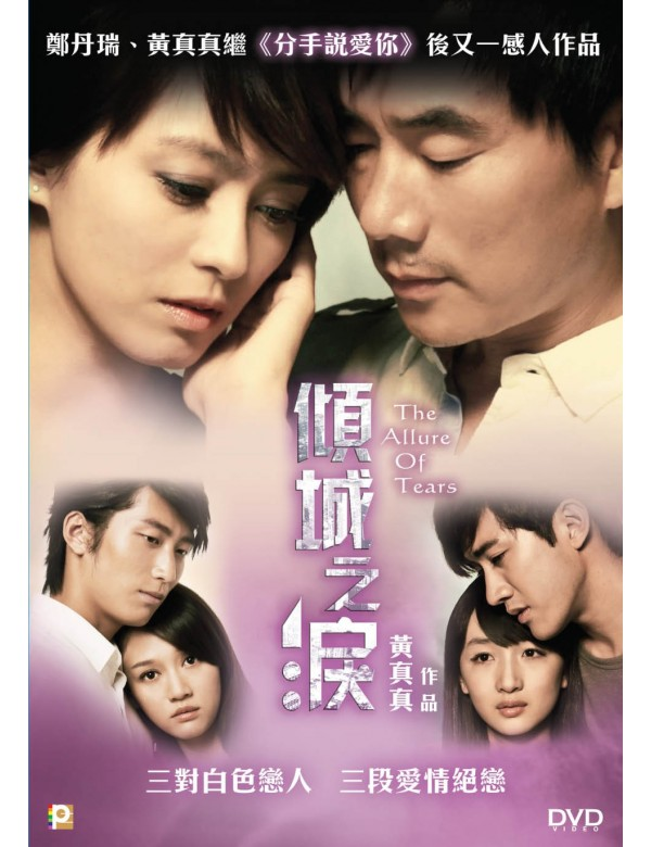 The Allure Of Tears (DVD)