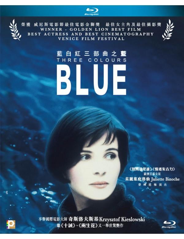 Three Colours Blue (Blu-ray)
