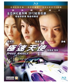 Speed Angels (Blu-ray)