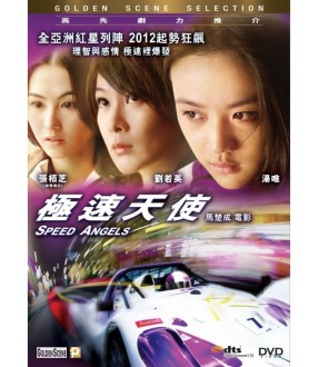 Speed Angels (VCD)