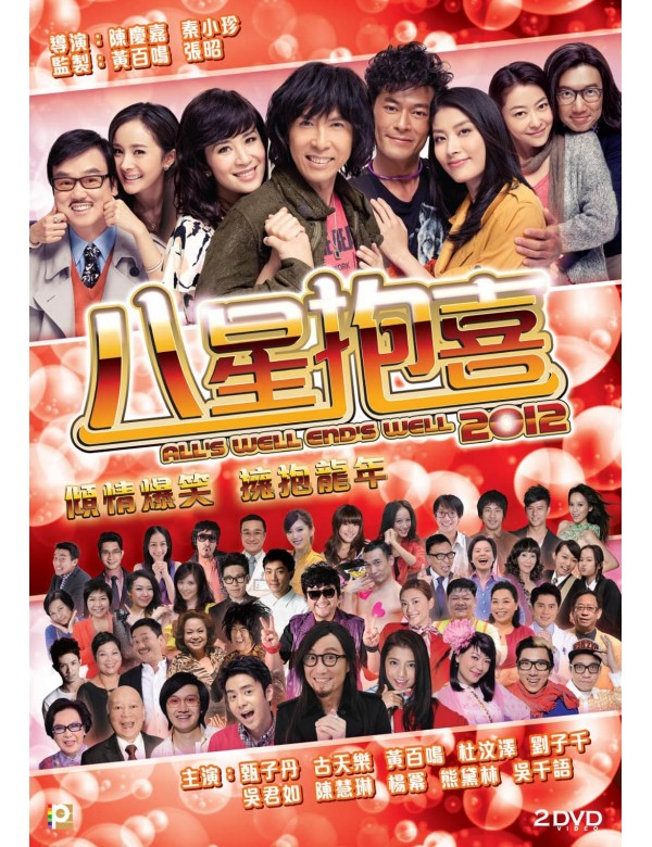 All's Well End's Well 2012 (2DVD)