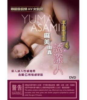 YUMA ASAMI (DVD)