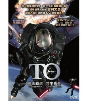 TO (DVD)