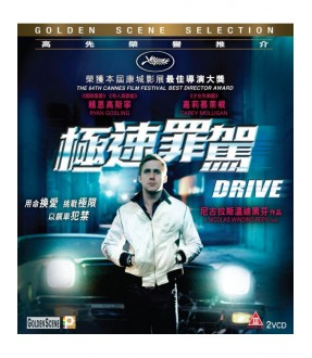 Drive (VCD)