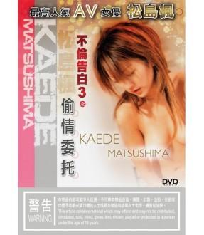 Kaede Matsushima (DVD)
