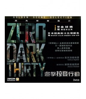 Zero Dark Thirty (VCD)