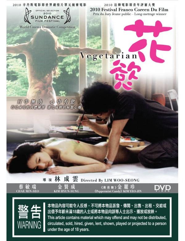 Vegetarian (DVD)