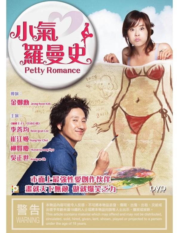 Petty Romance (DVD)