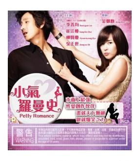 Petty Romance (VCD)