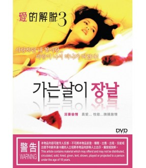 She's gone (DVD)