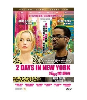 2 Days In New York (VCD)