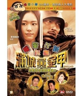 Ballad (Blu-ray)