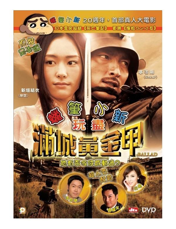 Ballad (DVD)