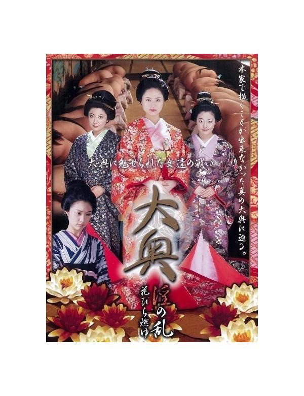 大奧 淫之亂 (DVD)