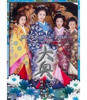 大奧 蕾之亂 (DVD)