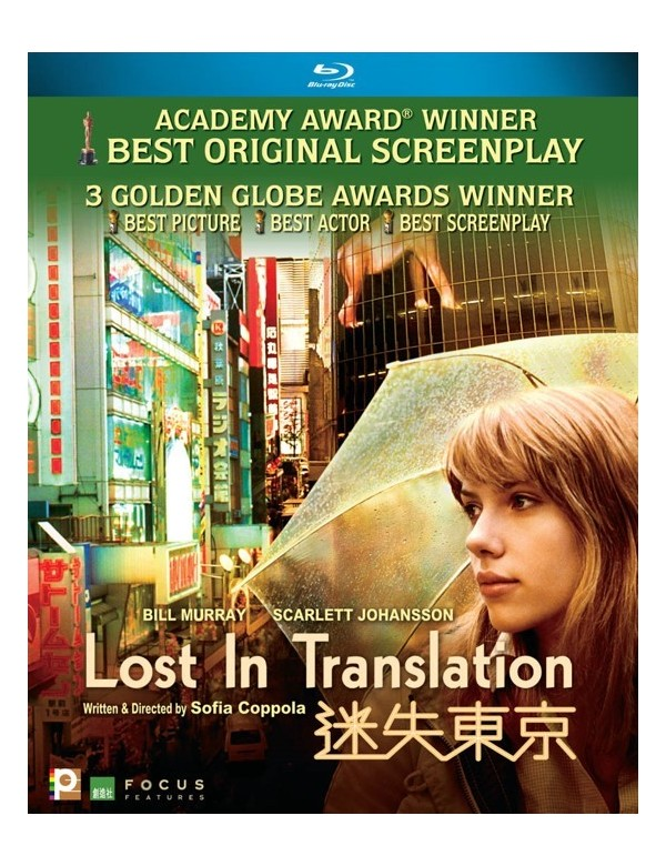 Lost in Translation (Blu-ray)