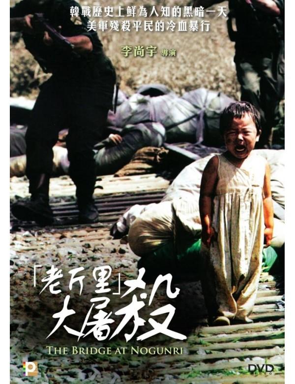 The Bridge at Nogunri (DVD)