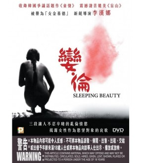 Sleeping Beauty (VCD)