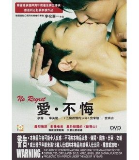 No Regret (DVD)