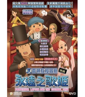 PROFESSOR LAYTON AND THE ETERNAL DIVA (DVD)