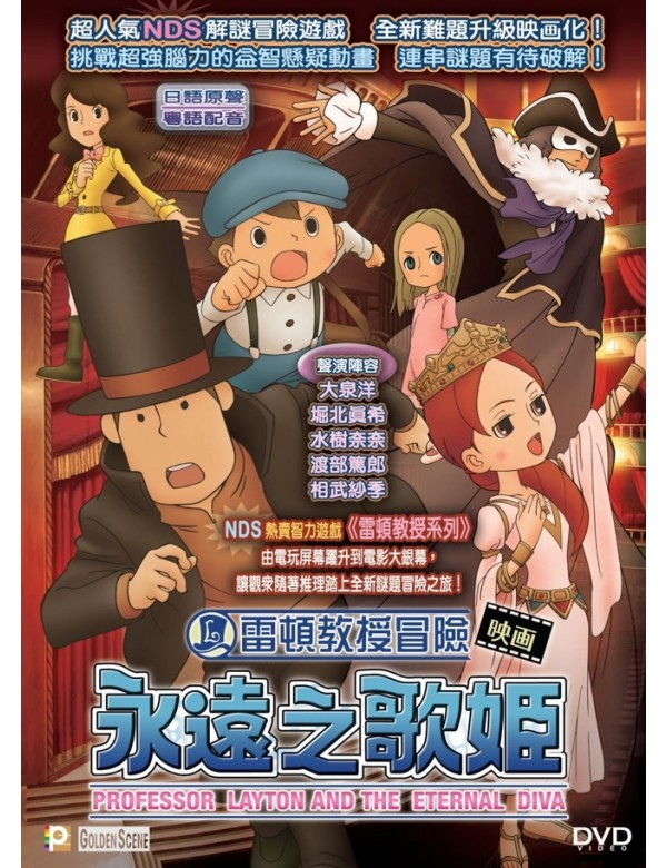 Professor Layton And The Eternal Diva Vcd
