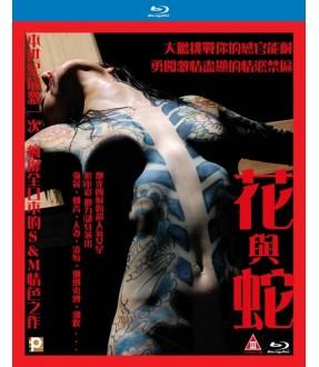 Flower & Snake (Blu-ray)