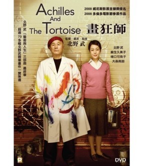 Achilles and the Tortoise (DVD)