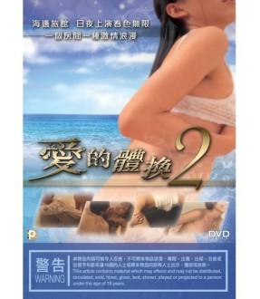 愛的體換 2 (DVD)