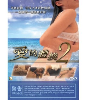 愛的體換 2 (VCD)