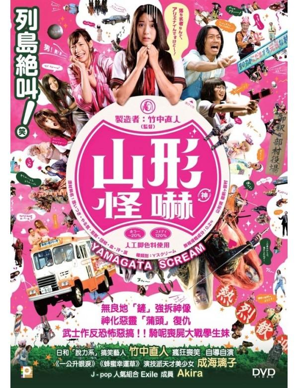 Yamagata Scream (DVD)