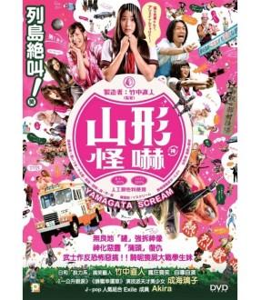 Yamagata Scream (VCD)