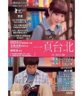 Au Revoir Taipei (DVD)