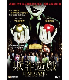 Liar Game - the Final Stage (DVD)